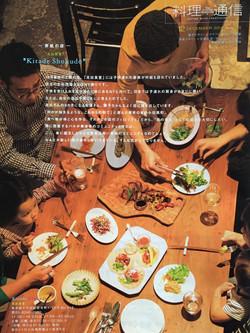 料理通信 vol.7