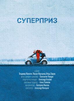 Poster_Superprize_K.Chelidze.jpg