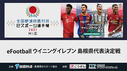 2021_e-sports_shimane_TOP-thumb-1280x720