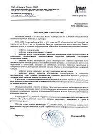 Рекомендательное письмо BI Astana Roads.