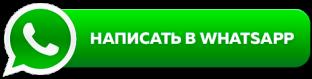 Выкупить авто сочи Whatsapp