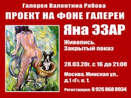 """Закрытый показ живописи Яны Эзар """"Женские фантазии"""".18+!"""