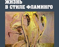 Выставка Ильяса Айдарова «Жизнь в стиле фламинго» в залах галереи.