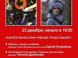 Приглашаем на выставку живописи и модный показ 23 декабря 2017г. в Москве.