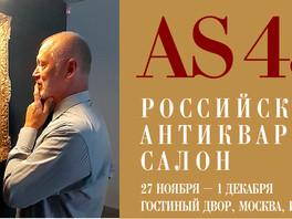 Галерея примет участие в Российском антикварном салоне 27 ноября - 1 декабря, Москва, Ильинка 4, &qu