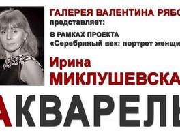 Выставка акварели Ирины Миклушевской в Культурном центре ГлавУпДК при МИД РФ.