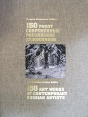 "Publication of the third edition of the album ""150 artworks of contemporary Russian artists&quo"