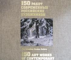 """Издан третий том альбома """"150 работ современных российских художников""""."""