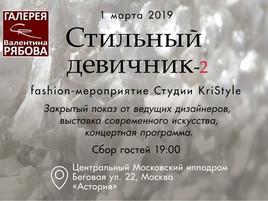 Галерея Валентина Рябова представит выставку современной живописи на московском ипподроме 1 марта 20