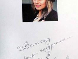 """Вышел в свет альбом """"Поэтическая акварель Ирины Миклушевской""""."""