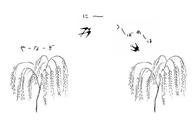 柳に燕は.jpg