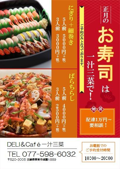 お正月のお寿司、ご予約始まりました