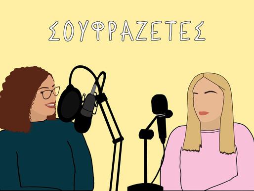 Podcast: ΣΟΥΦΡΑΖΕΤΕΣ 02 – «Πολυμήχανες Γυναίκες»