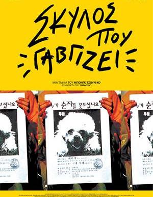 Τρεις ταινίες του Μπονγκ Τζουν-χο σε πρώτη πανελλαδική προβολή στο Cinobo
