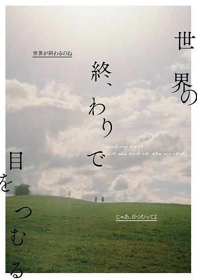 sekainoowari_A4_a.jpg