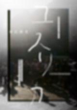 A4_yusurika_1.jpg