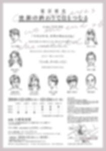 sekainoowari_A4_b.jpg
