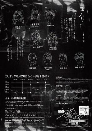 A4_yusurika_2.jpg