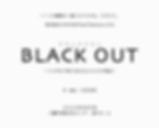 BLACKOUT_web01052.png