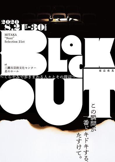 blackout_A4_0721_ol_omote.jpg