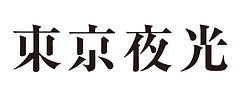 tokyoyako_rogoblack2.jpg