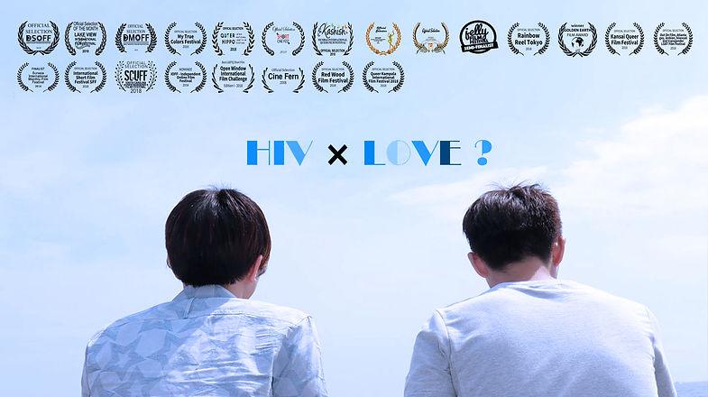 HIVLOVE filmfestival.jpg