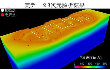 日本地下探査_図4.png