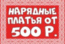 нарядные платья от 500 руб копия.jpg