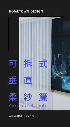 垂直簾-垂直柔紗簾-方案