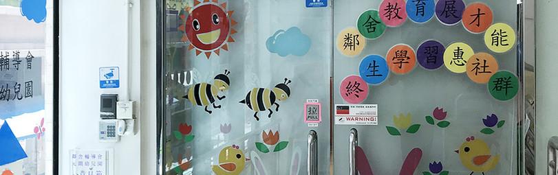 垂直簾-幼稚園方案 | Hometown Design