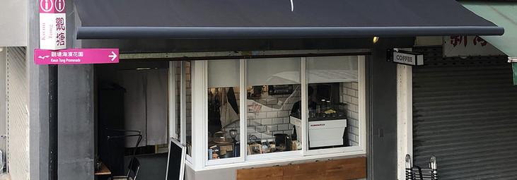 伸縮帳篷-Coffee Shop配色效果 | Hometown Design