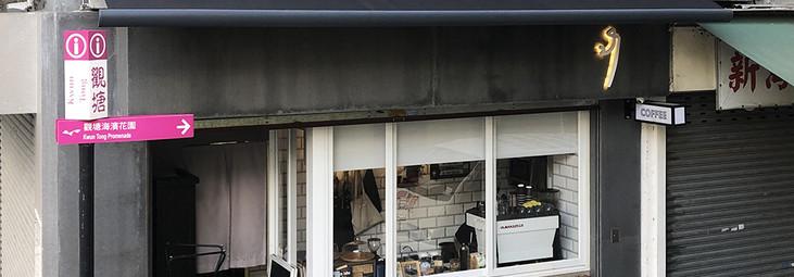 伸縮帳篷-Coffee Shop | Hometown Design