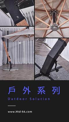 戶外傘系列-方案