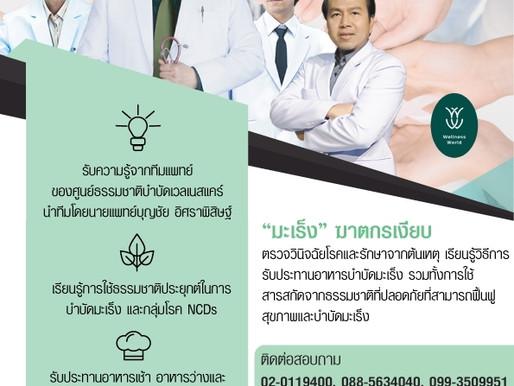 บำบัดมะเร็งและฟื้นฟูสุขภาพ..ด้วยวิถีธรรมชาติประยุกต์ (หลักสูตร1วัน) เดือนธันวาคม 2563