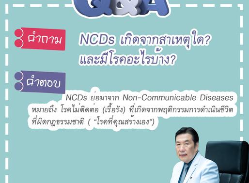 Q&A ถาม-ตอบ | NCDs เกิดจากสาเหตุใด? เวลเนสมีคำตอบค่ะ