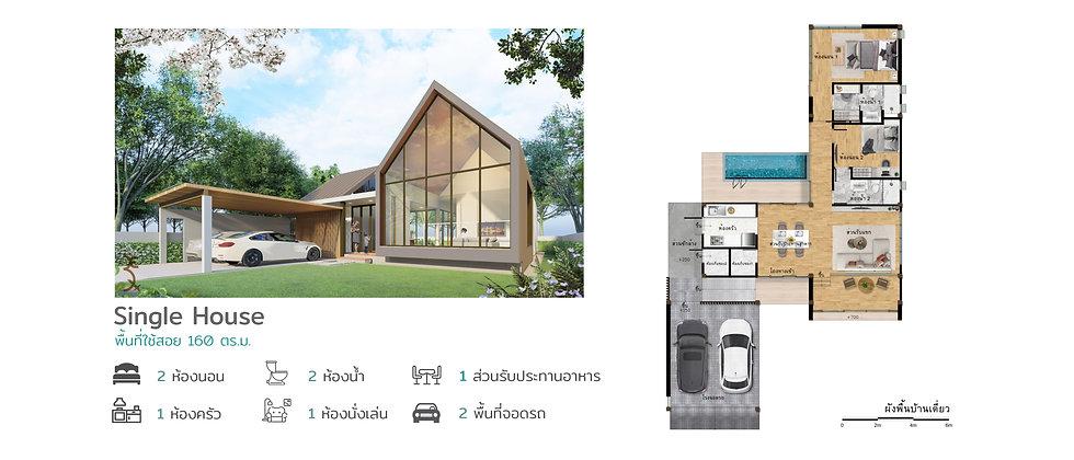 แบบบ้าน-SingleHouse2.jpg