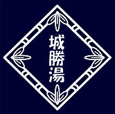 城勝湯ロゴ (解像度100).jpg