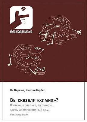 45274127-nikolya-gerber-vy-skazali-himiy