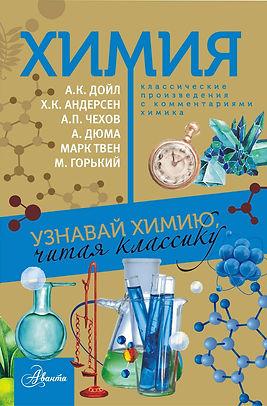 Химия. Узнавай химию, читая классику.jpg