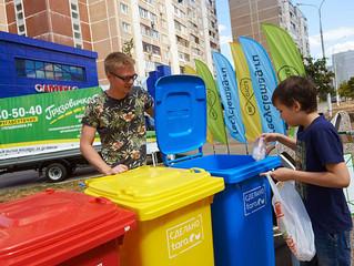 Уменьшим количество мусора вместе!