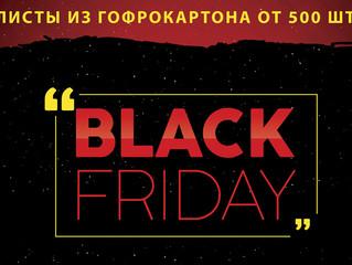 Правила Черной Пятницы, или Как не накупить лишнего