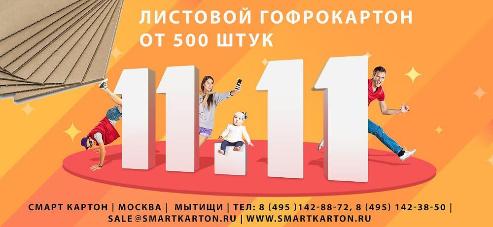 Всемирный день шоппинга, Или День холостяка Смарт картон www.smartkarton.ru