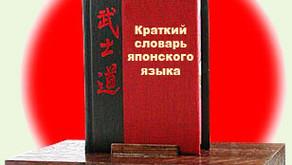 Краткий словарь японских терминов, применяемых в каратэ