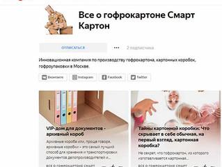 """""""Смарт Картон"""" теперь и в Яндекс Дзен!"""