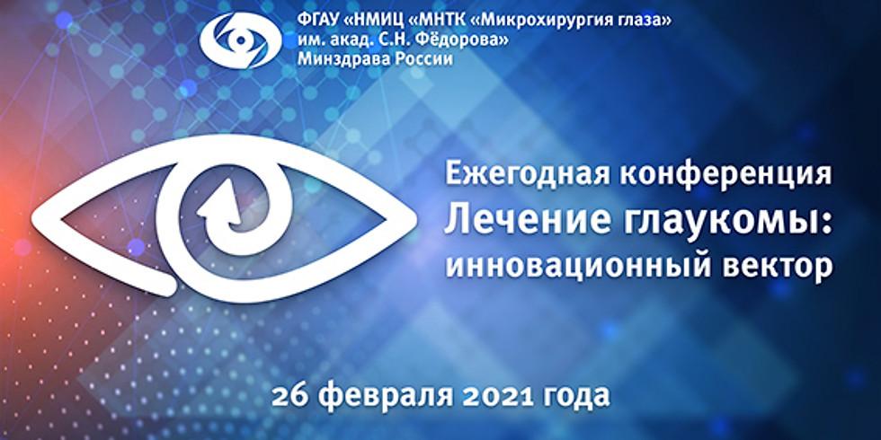 Лечение глаукомы: инновационный вектор
