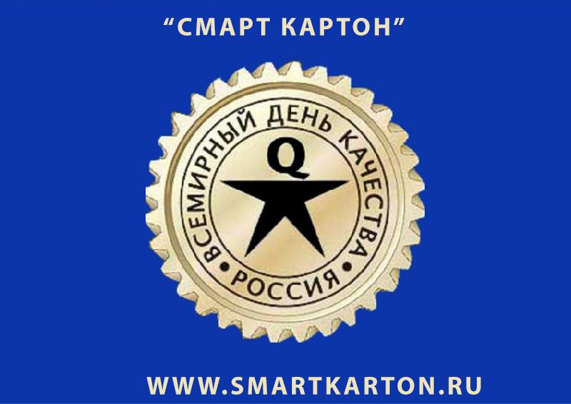 Всемирный день качества. Смарт Картон www.smartkarton.ru