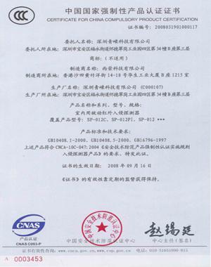 SP-012 3C   Certification