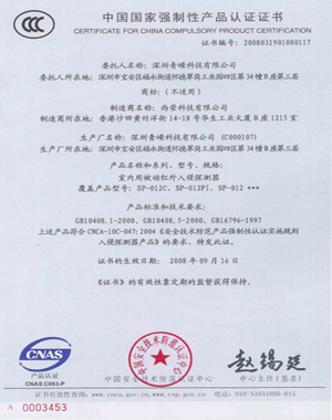 SP-012 3C   Certification