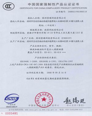 SX-815  810  3C  Certification