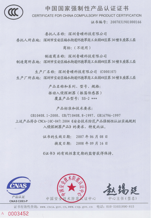SS-2 3C Certification